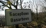 Plăcuţa de la intrarea în Basarabovo